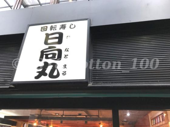 回転寿司日向丸浅草店の看板