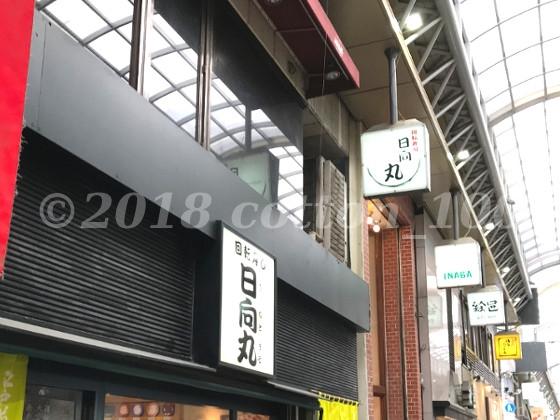 回転寿司日向丸浅草店の外観