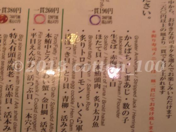 回転寿司日向丸浅草店の寿司メニュー