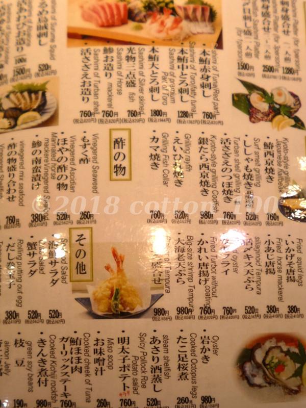 回転寿司日向丸浅草店の一品料理メニュー