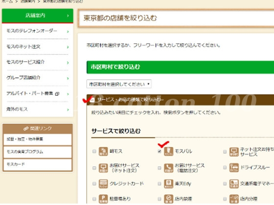 モスバーガー公式ページのモスバル店舗検索のページ