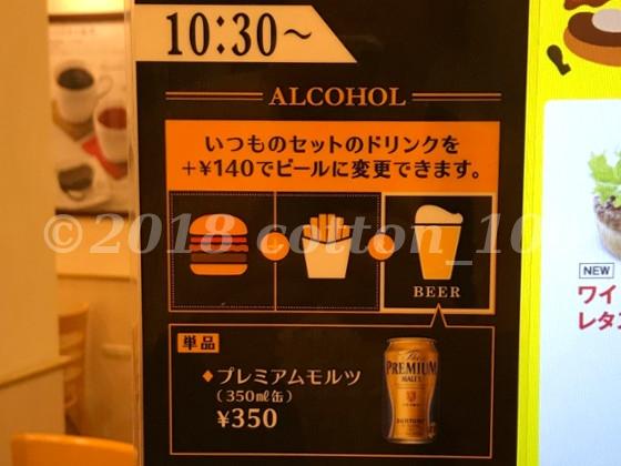 モスバルビールのお得なセット