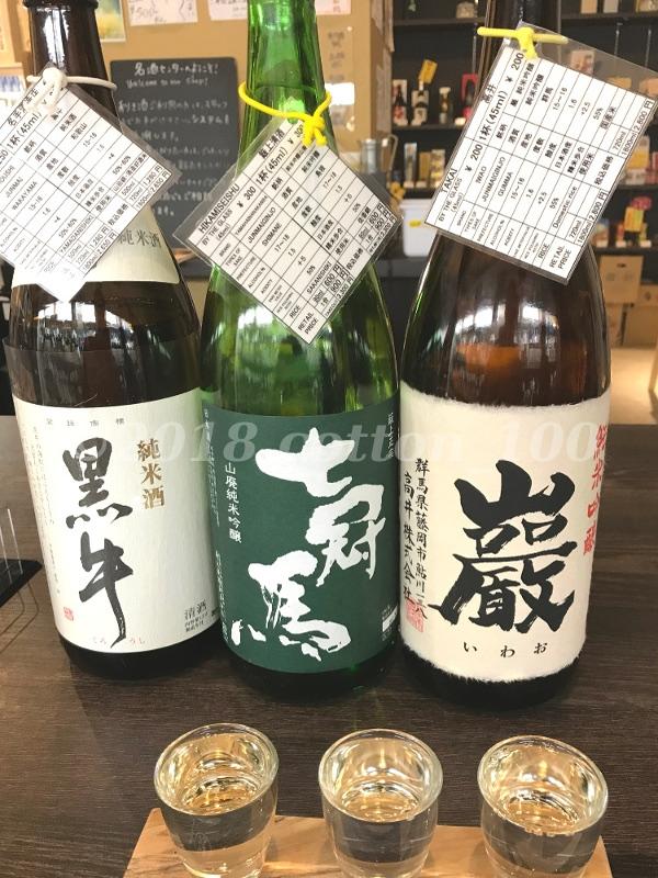 御茶ノ水名酒センターの利き酒セット