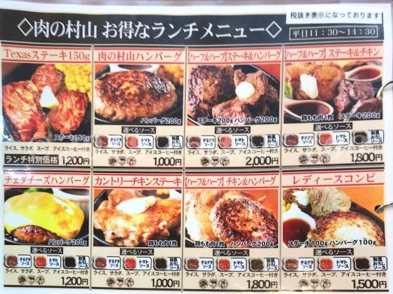 「肉の村山」亀戸店の通常ランチメニュー