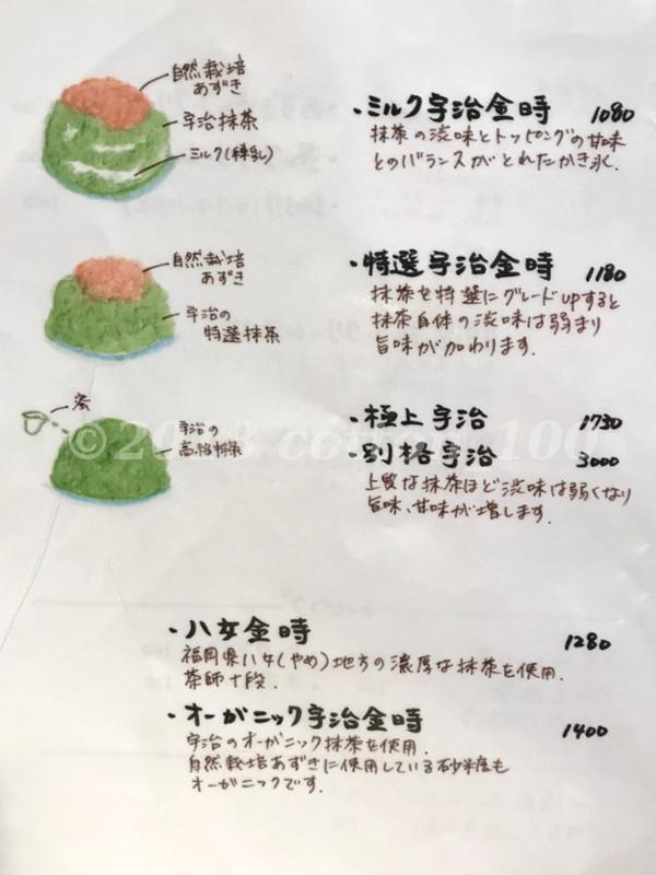 十条のだるまや餅菓子店の抹茶かき氷メニュー