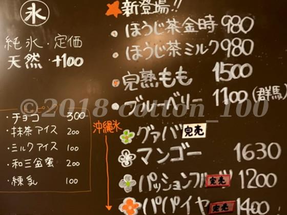 十条のだるまや餅菓子店の黒板メニュー