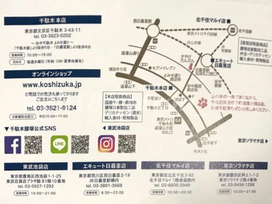千駄木腰塚のお店紹介地図