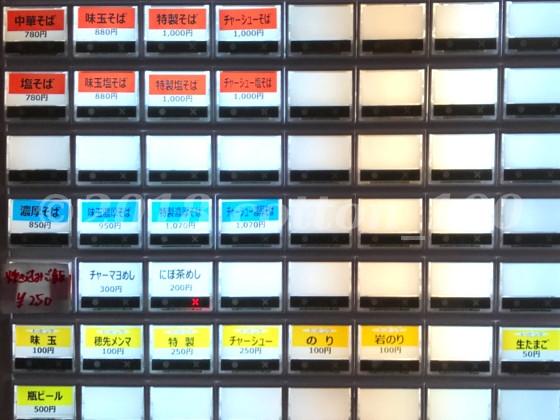 入谷麺処晴の券売機