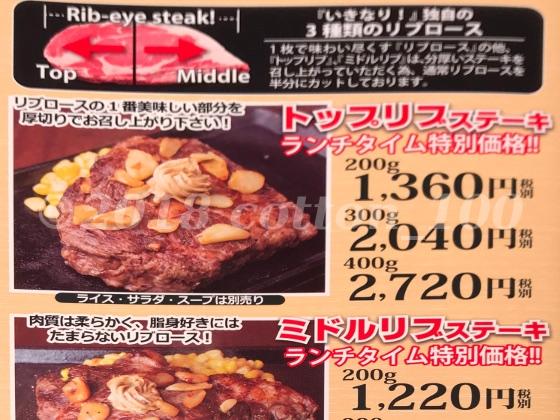 いきなり ステーキ テイクアウト メニュー