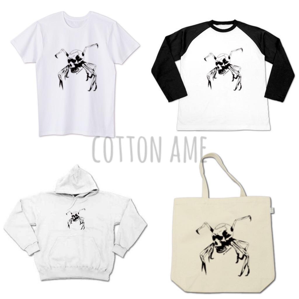 f:id:cottoname:20161101060335j:image