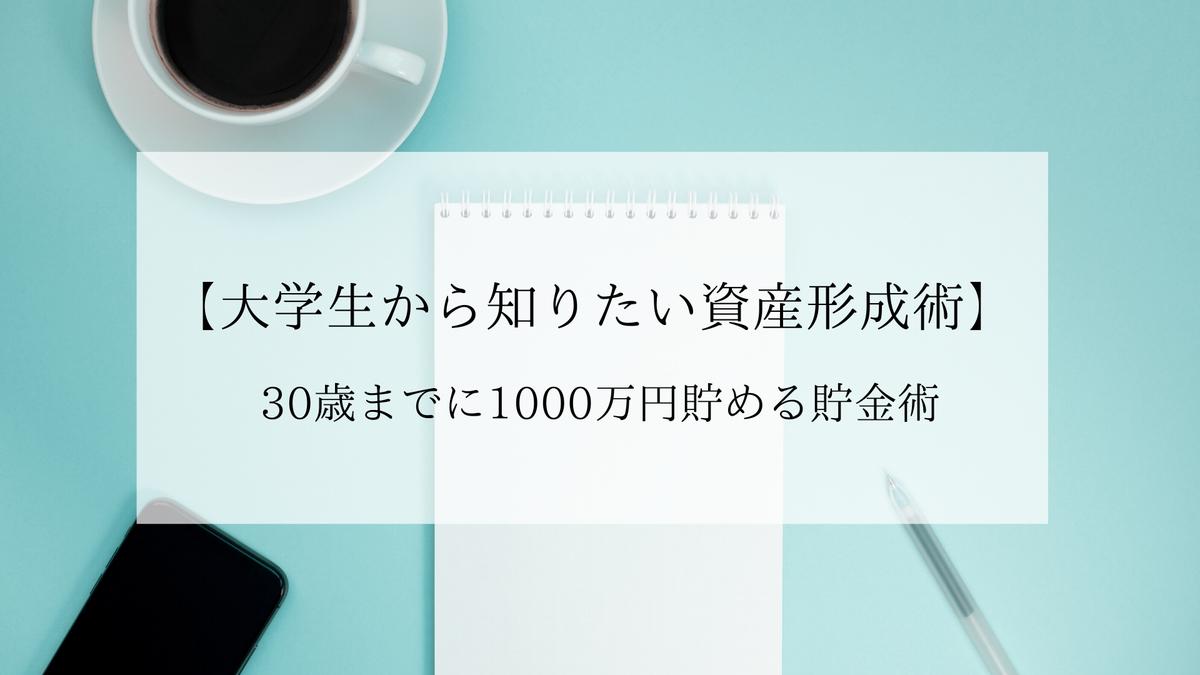 【大学生から知りたい資産形成術】30歳までに1000万円貯める貯金術