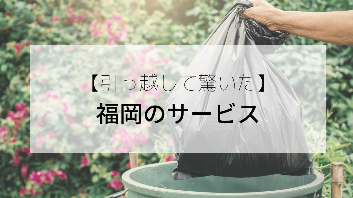 【夜のゴミ回収にシェアの街】引っ越して驚いた福岡のサービス
