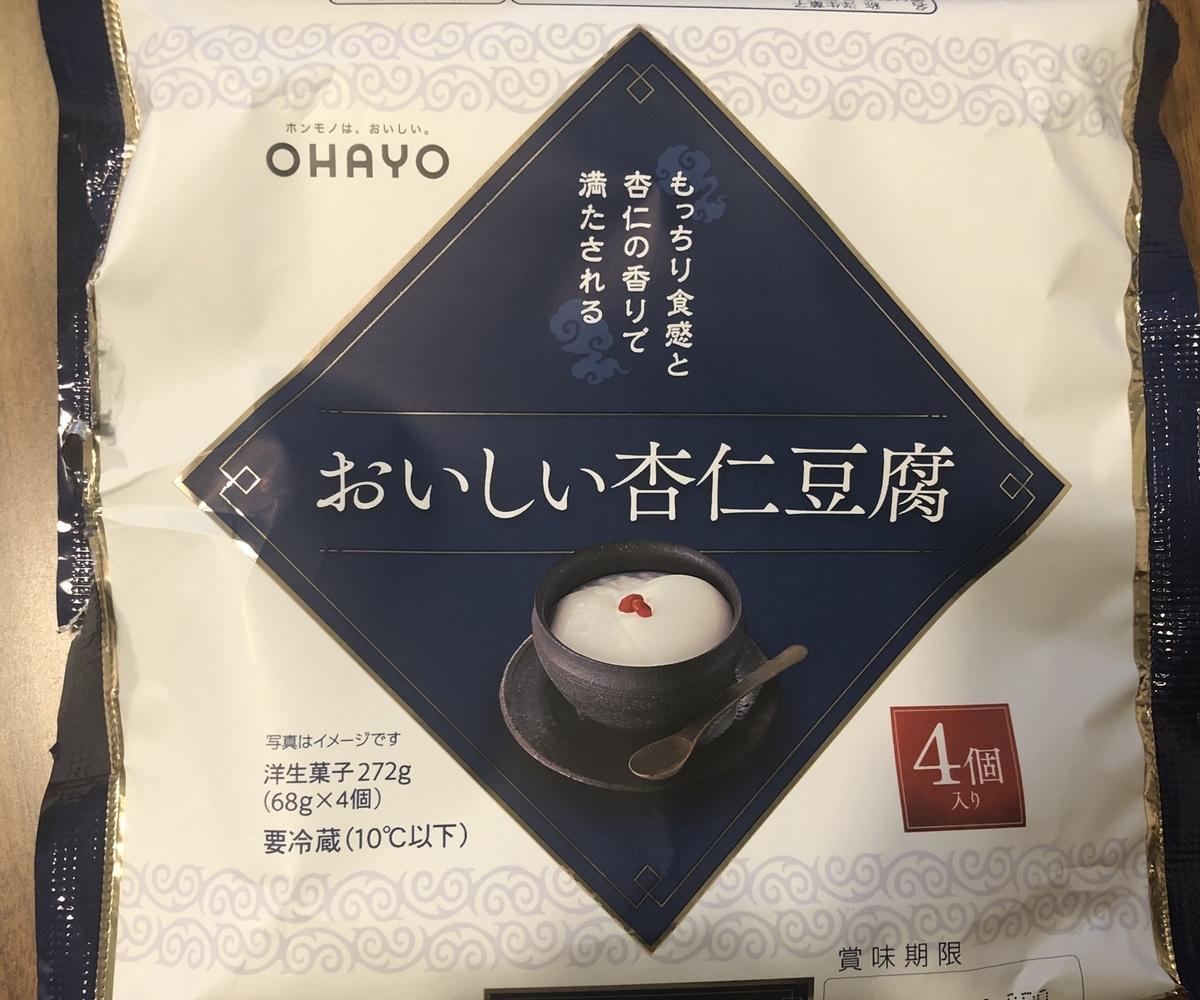 OHAYOのおいしい杏仁豆腐
