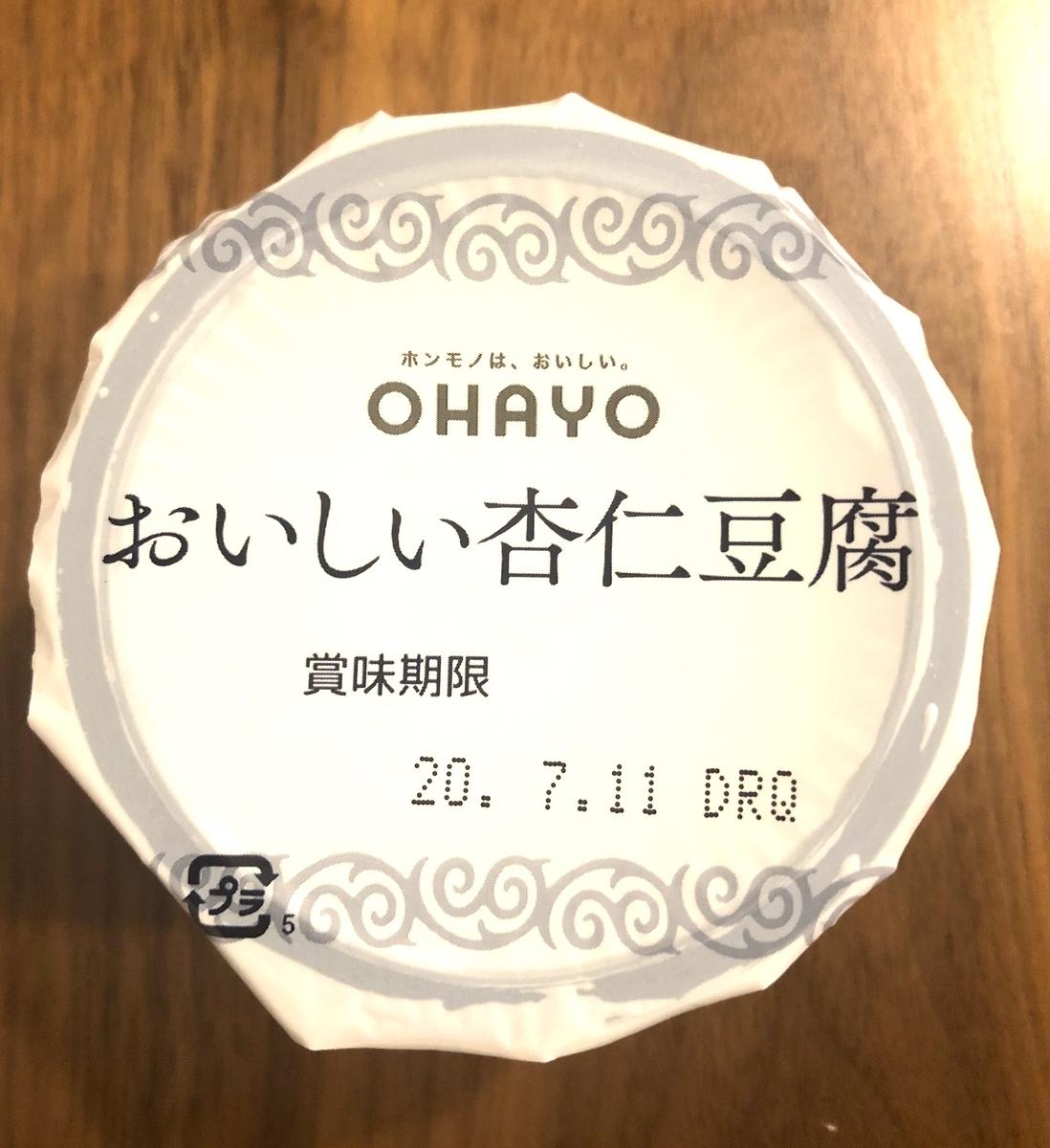 OHAYOおいしい杏仁豆腐