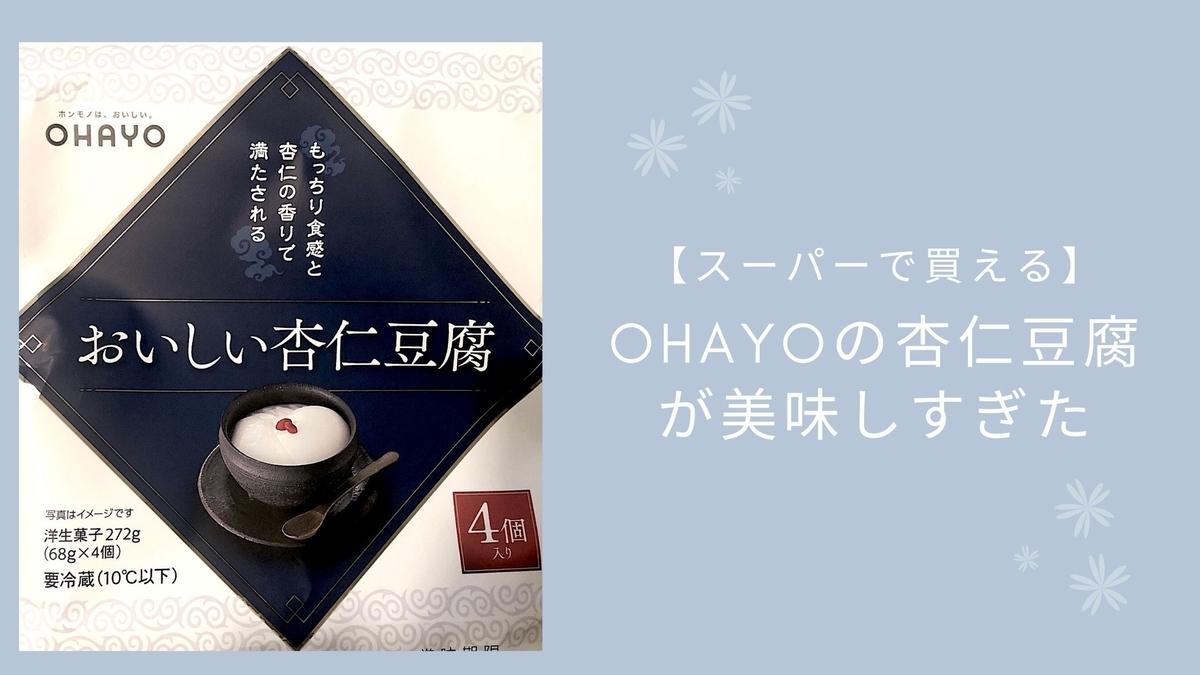 【スーパーで買える】OHAYOの杏仁豆腐が美味しすぎた