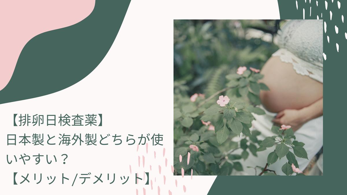 排卵日検査薬 海外製 日本製