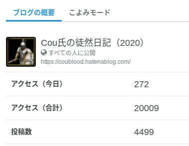 f:id:coublood:20200615083200p:plain