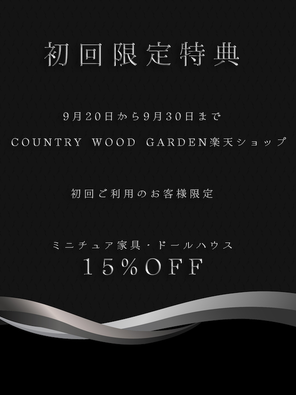 f:id:countrywoodgarden:20170920174914j:plain