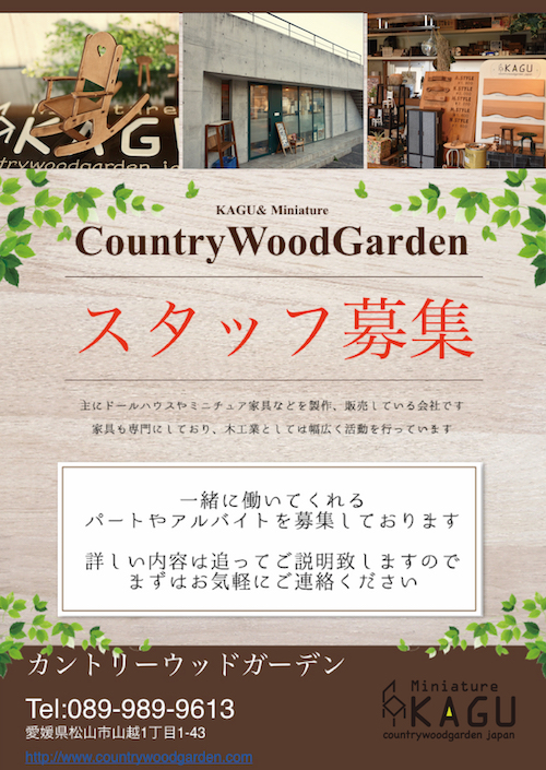 f:id:countrywoodgarden:20180215182133j:plain