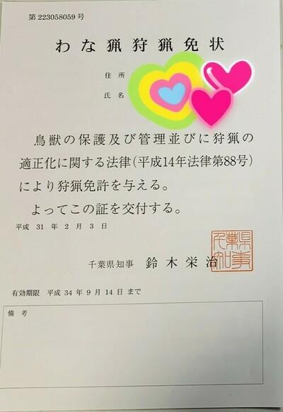 f:id:couple-kabu:20190404161219j:plain