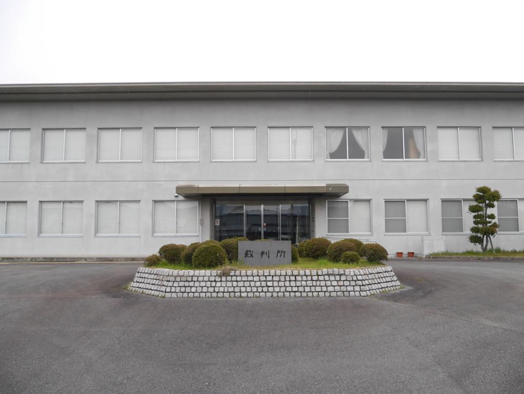 f:id:courthouse:20170526005205j:plain