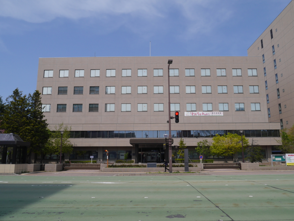 f:id:courthouse:20170528041311j:plain