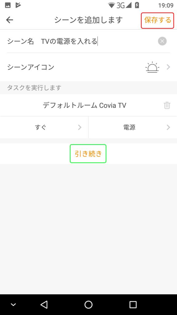 f:id:covia20:20171031151602p:plain