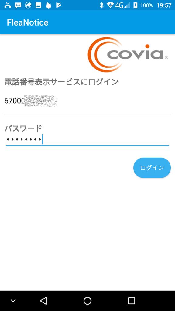 f:id:covia20:20180910152838p:plain