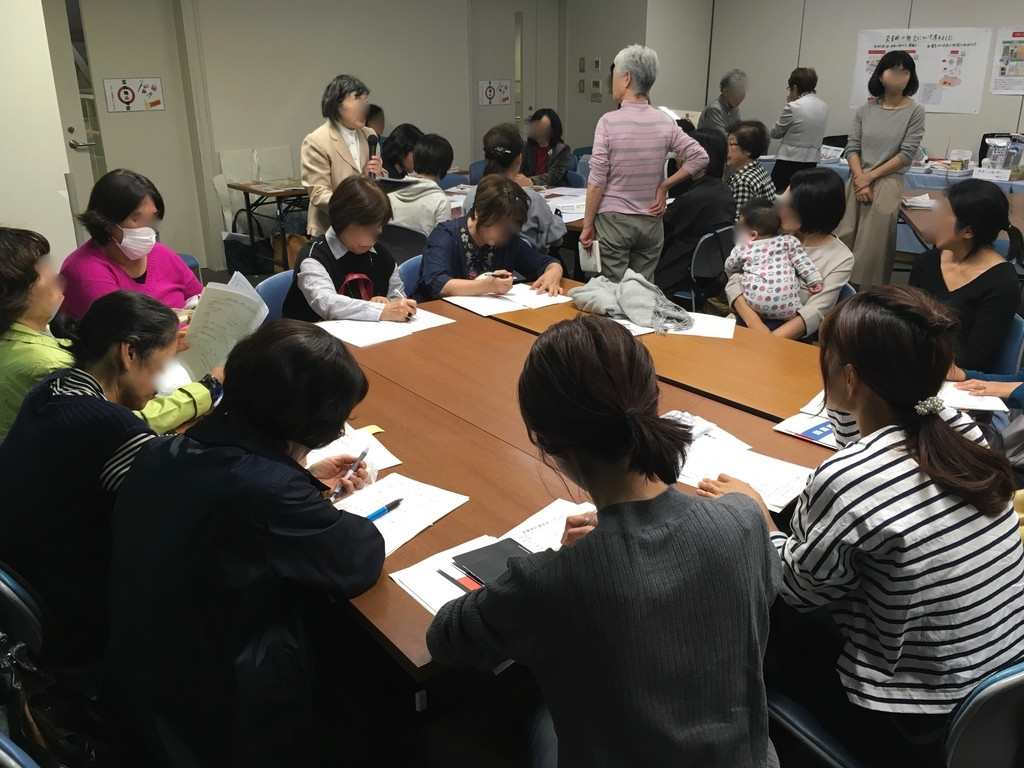 家事家計講習会 ブログ ワークショップ 座談会
