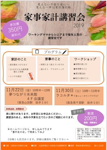 家事家計講習会 2019 尾崎友吏子 ブログ 豊中友の会 婦人之友 婦人の友
