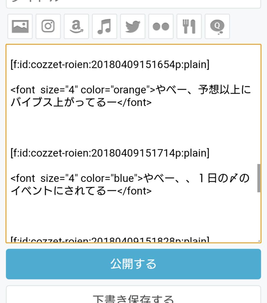 f:id:cozzet-roien:20180409153023p:plain