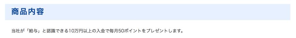 f:id:cp-daijin:20180223215310p:plain