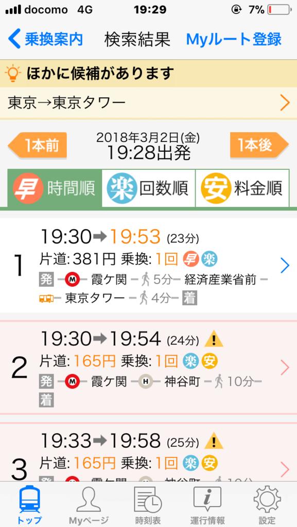f:id:cp-daijin:20180302193326p:plain