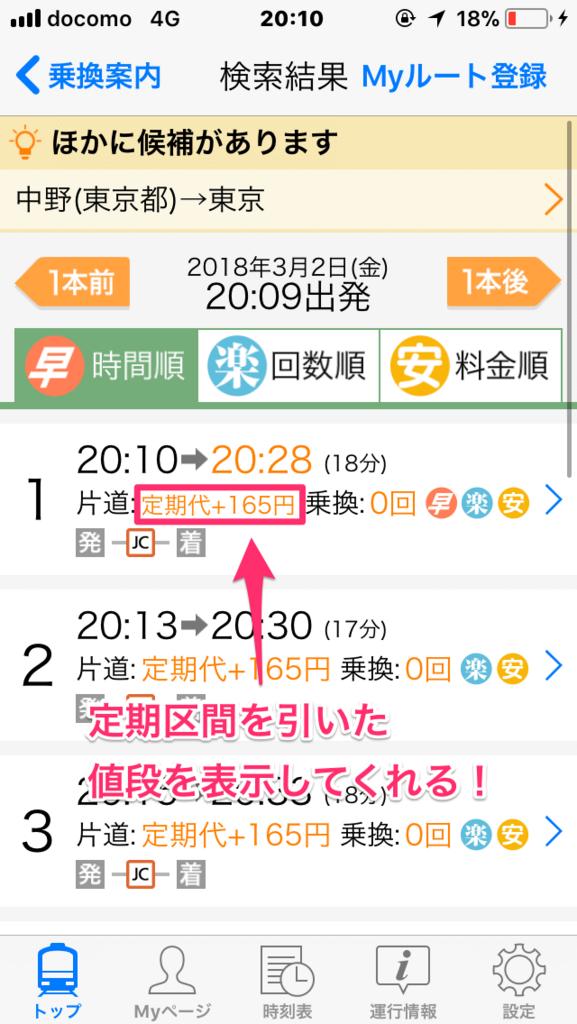 f:id:cp-daijin:20180302201452p:plain