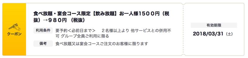 f:id:cp-daijin:20180319214854p:plain
