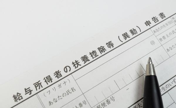 扶養控除等申告書「住民税に関する事項」
