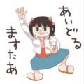 杉浦茂風アイドルマスター