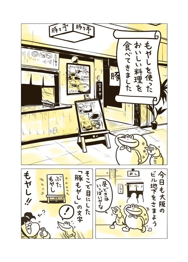 ζ*ヮ)ζ<うっうー!大阪第2ビル地下の「豚々亭」でお値段もお得な「豚もやし定食」を食べる