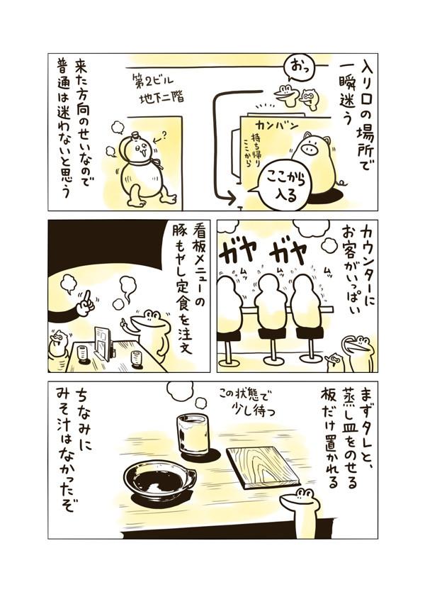 大阪駅前第2ビル地下二階にある定食屋、「豚々亭」に行ってきました。