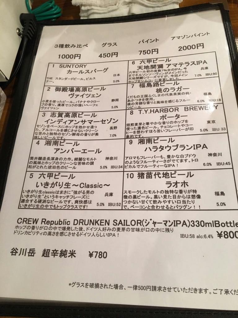 f:id:craftbeer-adachi:20170212115004j:plain