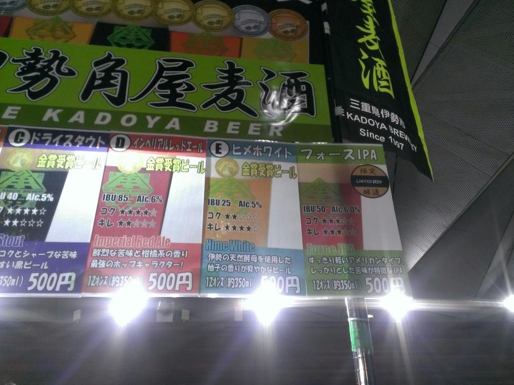 f:id:craftbeer-adachi:20170223232119j:plain