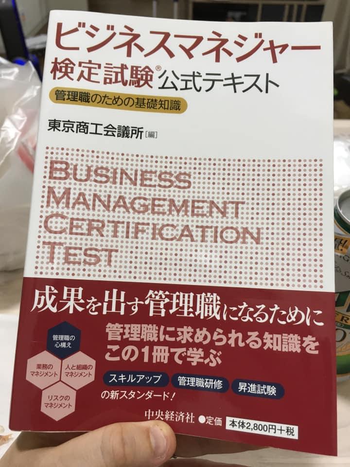 酒井勇貴 クレイジーコンサルティング 中小企業診断士 ビジネスマネージャー検定