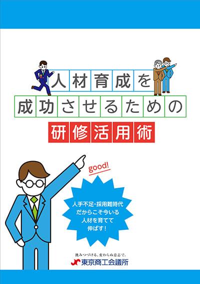 酒井勇貴 クレイジーコンサルティング 中小企業診断士 人材育成 研修活用