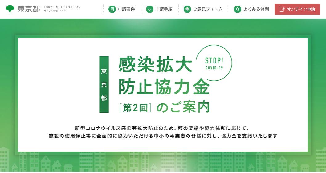 東京都感染拡大防止協力金 酒井勇貴 クレイジーコンサルティング 中小企業診断士