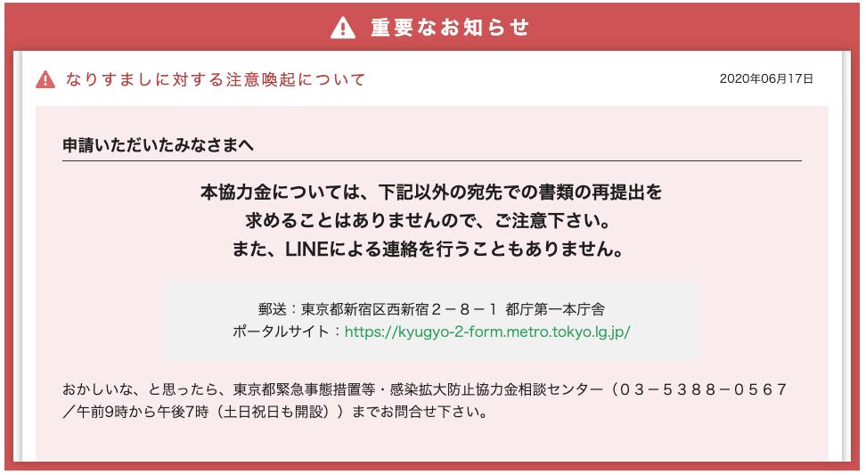 感染拡大防止協力金 酒井勇貴 クレイジーコンサルティング