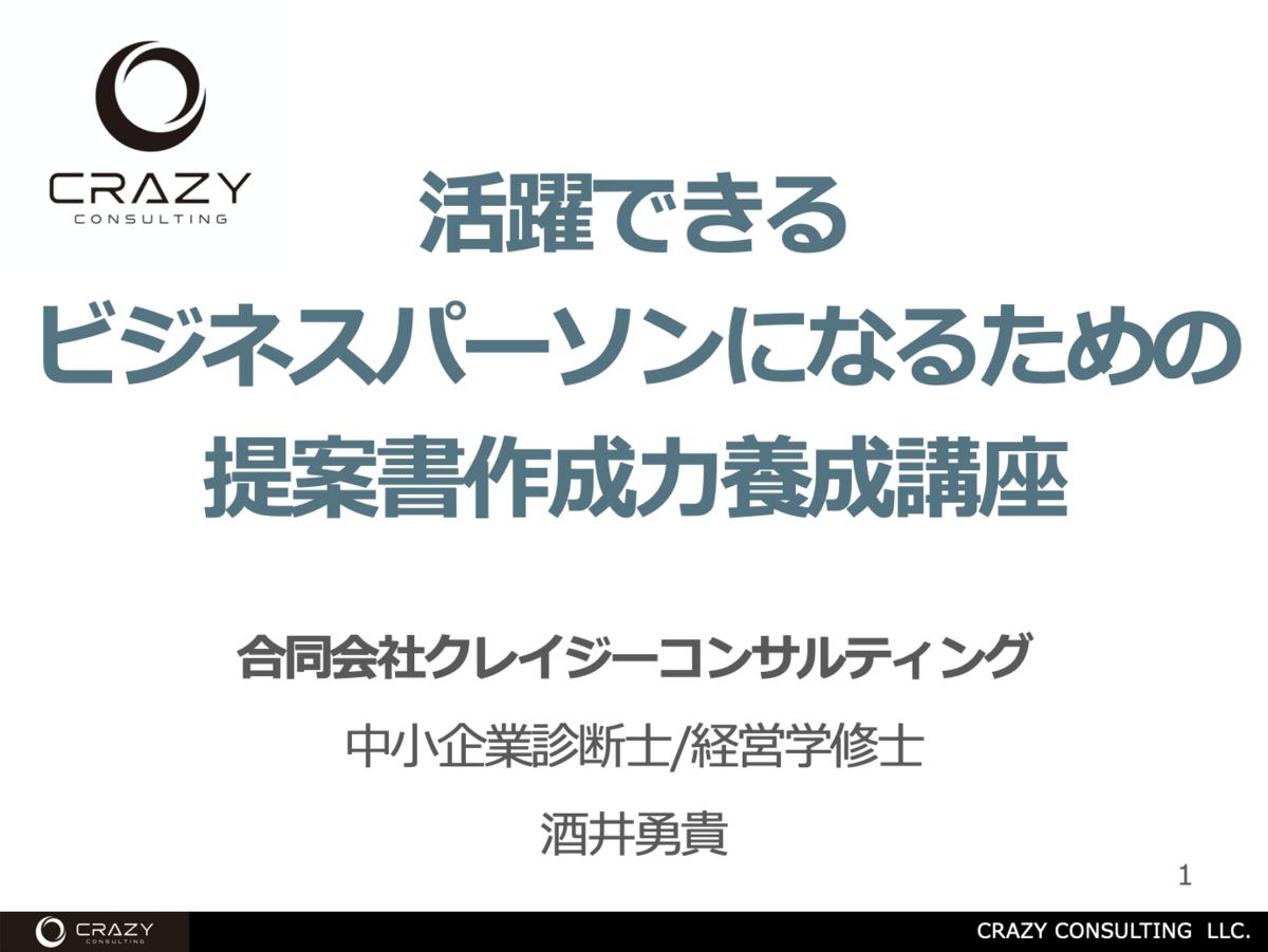 酒井勇貴 クレイジーコンサルティング 中小企業診断士 提案書 ヒアリング フォーマット 失敗