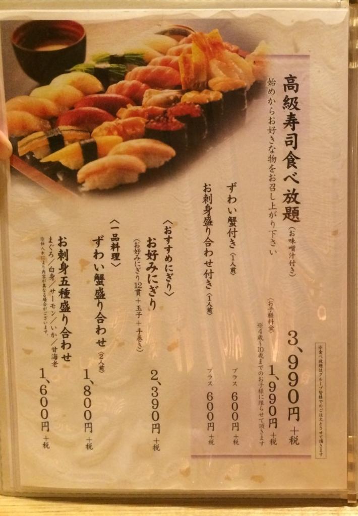食べ 銀座 放題 寿司