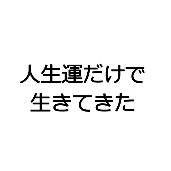 f:id:creamorcheese:20191211121756j:image