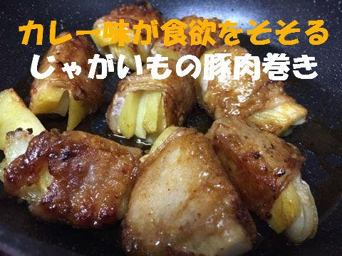 じゃがいもと豚肉のレシピ