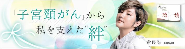 希良梨 (きらり)